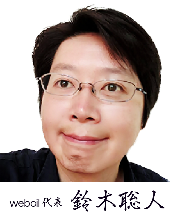 webcil代表 鈴木聡人