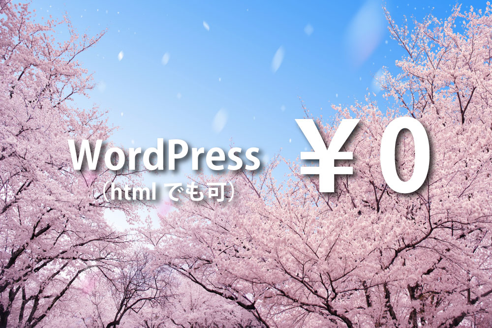 WordPress無料